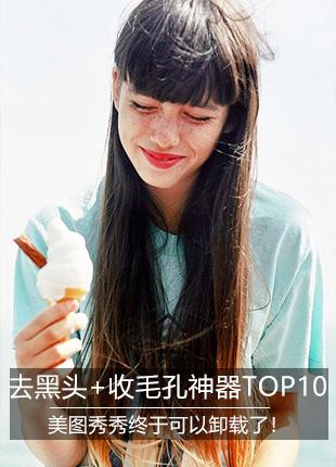 去黑头+收毛孔神器TOP10!美图秀秀终于可以卸载了 | 蜜月榜Vol.5