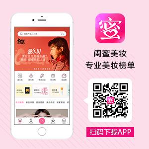閨蜜美妝App