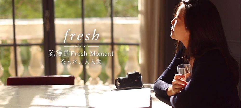 Fresh × 陈漫