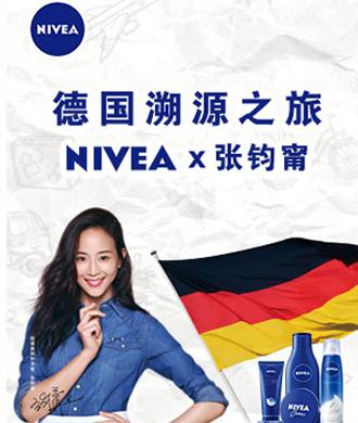NIVEA X 张钧甯德国溯源之旅