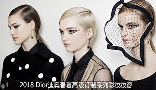 2018 Dior迪奥春夏高级订制系列彩妆妆容