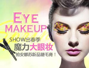 美妆分享社区,你的化妆品消费顾问